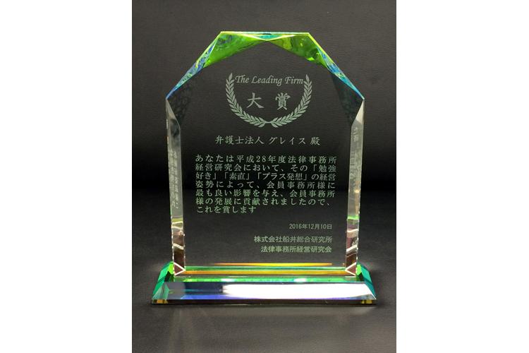平成28年度法律事務所経営研究会において、大賞を受賞いたしました。