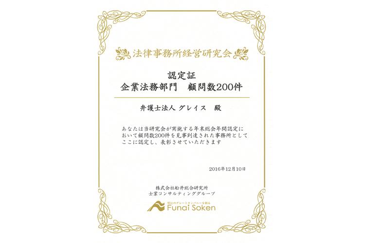 法律事務所経営研究会において、企業法務部門にて顧問数200件に達したことが認定されました。