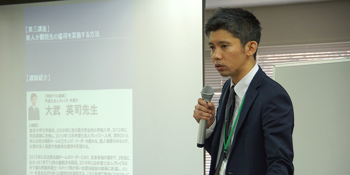 株式会社船井総合研究所主催の「新人若手弁護士研修2017」において、当事務所の弁護士・大武がゲスト講師として特別講座を行いました。