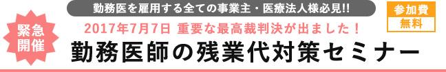 2017年7月7日の最高裁判決を受け緊急開催!!<br>参加無料「勤務医師の残業代対策セミナー」宮崎会場
