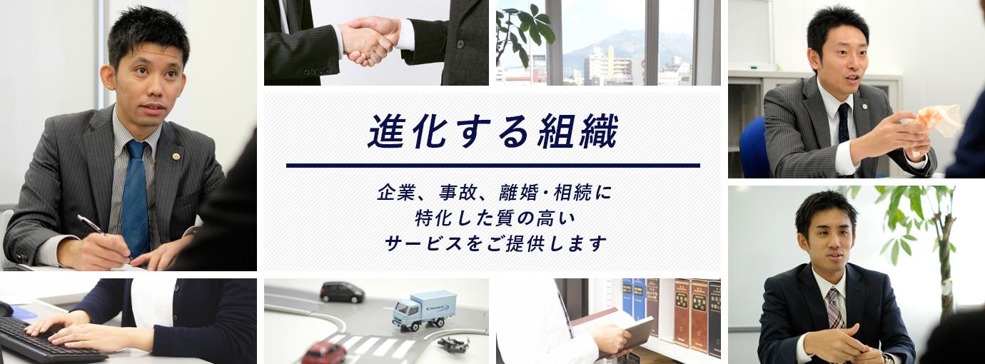 進化する組織 企業、事故、離婚・相続に特化した質の高いサービスをご提供します
