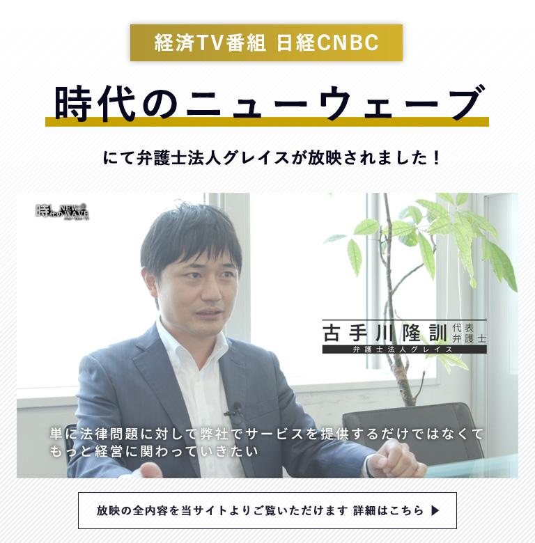 弁護士法人グレイスが経済番組、日経CNBC 「時代のニューウェーブ」にて放映されました。