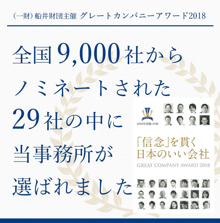 一般財団法人船井財団主催の「グレートカンパニーアワード2018」において、全国9,000社からノミネートされた29社の中に、当事務所が選ばれました