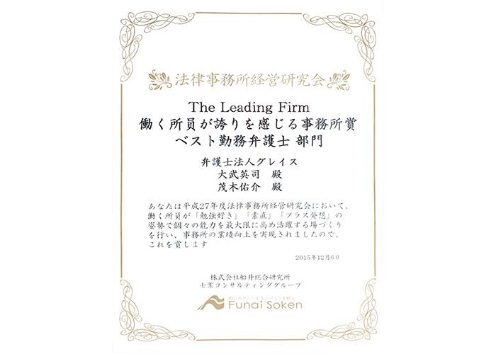 平成27年度法律事務所経営研究会「ベスト勤務弁護士」部門で当事務所の弁護士の大武・茂木が表彰されました。