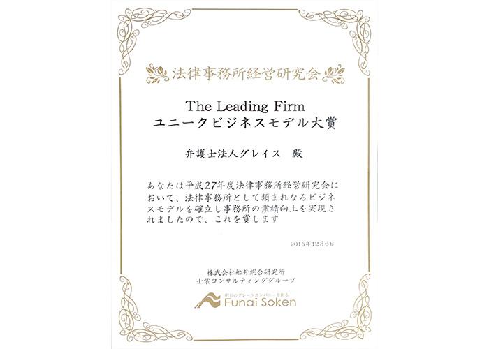 平成27年度法律事務所経営研究会において、「ユニークビジネスモデル大賞」を受賞いたしました。