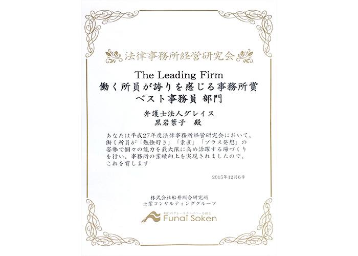 平成27年度法律事務所経営研究会「ベスト事務員」部門で当事務所の事務員の黒岩が表彰されました。