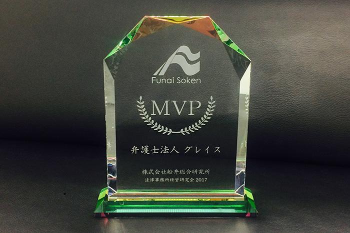 MVPを受賞