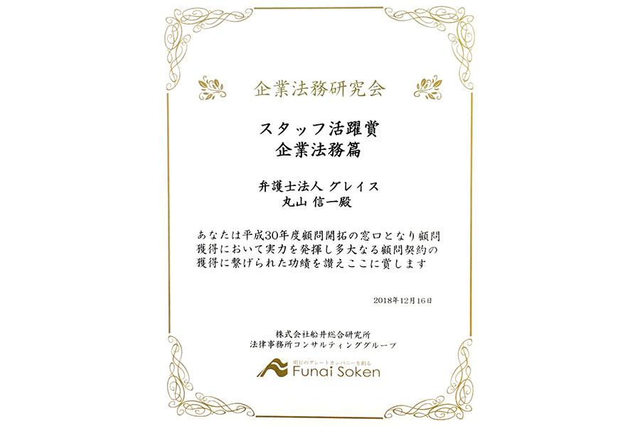 法律事務所経営研究会において、当事務所の丸山が「スタッフ活躍大賞」を受賞いたしました。