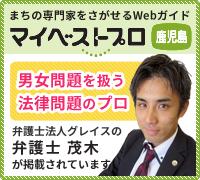 「マイベストプロ鹿児島」に当事務所の弁護士・茂木が掲載されました。