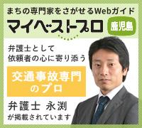 「マイベストプロ鹿児島」に当事務所の弁護士・永渕が掲載されました。