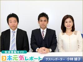 生活情報サイト「日本元気レポート」の取材を、当事務所の弁護士、茂木・永渕が受けました。