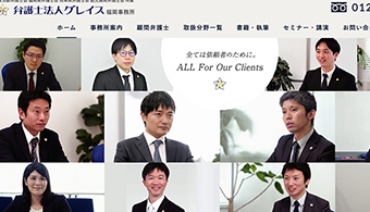 福岡企業法務サイト