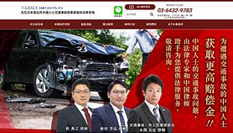 中国語交通事故サイト