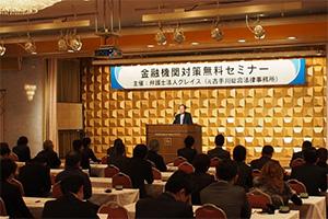 平成25年2月8日 当事務所主催セミナーの様子