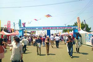 串木野●●●フェスティバル