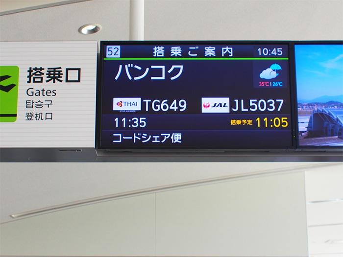 鹿児島から福岡空港経由でタイ入り