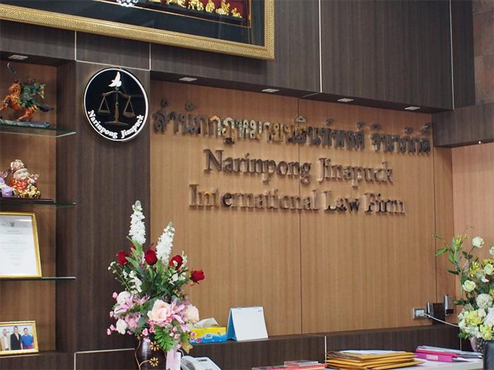 タイの弁護士会の会長の事務所
