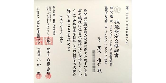 二級ファイナンシャル・プランニング技能士の資格を、当事務所の弁護士・茂木が取得いたしました。