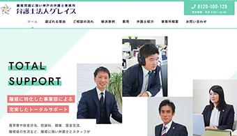 神戸離婚問題相談サイト