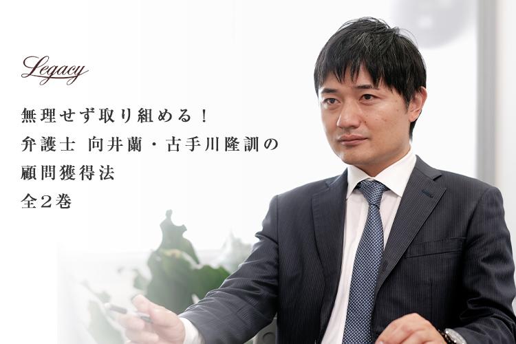 無理せず取り組める! 弁護士 向井蘭・古手川隆訓の顧問獲得法