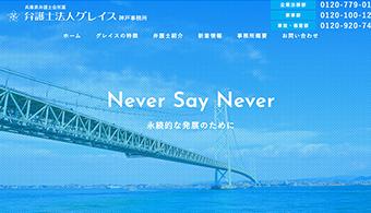神戸事務所サイト