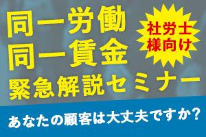 緊急開催!! あなたの顧客は大丈夫ですか?<br>社労士様向け「同一労働同一賃金」緊急解説セミナー 熊本会場