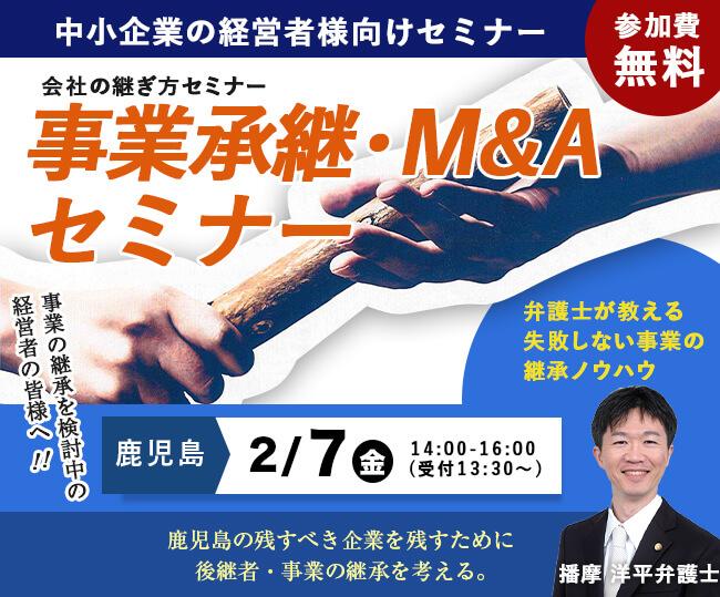 「事業承継・M&Aセミナー」<br>企業法務に強い弁護士が解説します【鹿児島会場】