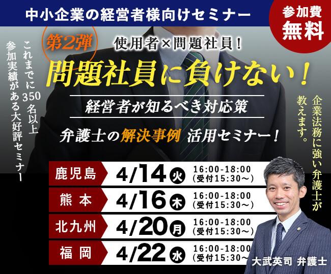 4月14日(火)「問題社員対策 事例活用セミナー第二弾」 【鹿児島会場】