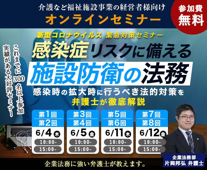 6月12日(金)【オンライン開催】新型コロナウイルス緊急対策セミナー「感染症リスクに備える施設防衛の法務」