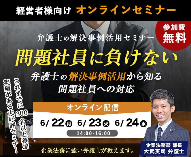 6月22日(月)大宮 問題社員対策事例活用セミナーは、オンラインにて開催いたします!