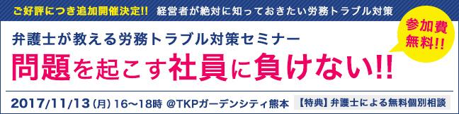 熊本にて追加開催決定!<br>弁護士が教える労務トラブル対策セミナー<br>「問題を起こす社員に負けない!」