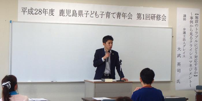 鹿児島県子ども子育て青年会 第1回研修会において、当事務所の弁護士・大武がゲスト講師として講演を行いました。