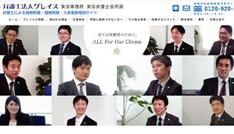 東京交通事故相談サイト