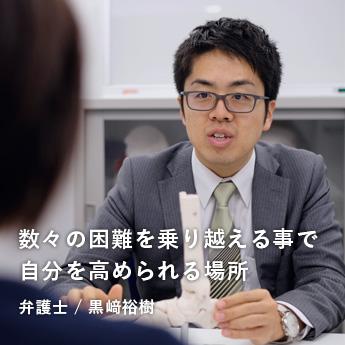 弁護士・黒﨑 裕樹
