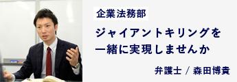 弁護士・森田 博貴