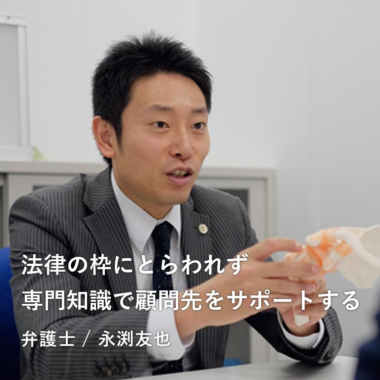 弁護士・永渕 友也