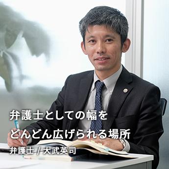 弁護士・大武 英司