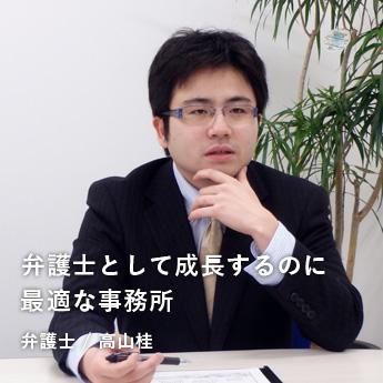 弁護士・高山 桂
