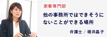 弁護士・碓井 晶子