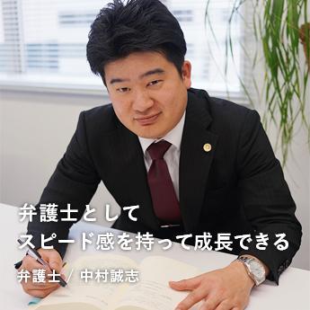 弁護士 中村誠志