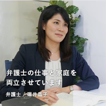 弁護士 碓井晶子